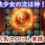 【オンラインカジノ】魔法少女の次は神!?人気スロット実践!【Rise of Olympus(ライズオブオリンポス)】