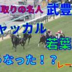 【競馬】武豊騎手とジャッカルが出走!若葉Sレース結果 1番人気はシュヴァリエローズ 2番人気はアドマイヤハダル、ヴァリアメンテ