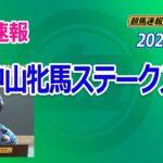 競馬速報「中山牝馬S 2021」