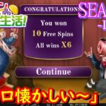 オンラインカジノ生活SEASON3-Day31-【BONSカジノ】