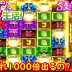 オンラインカジノ生活SEASON3-Day35-【BONSカジノ】