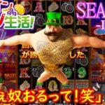 オンラインカジノ生活SEASON3-Day39-【BONSカジノ】