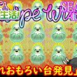 オンラインカジノ生活SEASON3-Day43-【JOYカジノ】