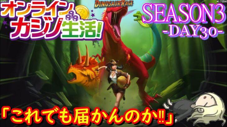 オンラインカジノ生活SEASON3【Day30】