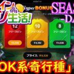 オンラインカジノ生活SEASON3【Day33】