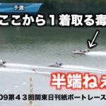 【競艇・ボートレース】抜く‼︎抜く‼︎抜きまくる‼︎さすがSGレーサー毒島さん‼︎【クズボー】
