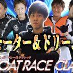 【競艇・ボートレース】福岡SGクラシック2021の注目モーター&初日12Rドリーム戦の予想公開!