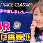 【ボートレース・競艇】SGボートレースクラシック5日目全4R.準優勝戦に挑戦!!