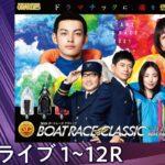 【ボートレースライブ】福岡SG第56回ボートレースクラシック  初日1〜12R
