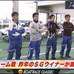 【ハイライト】SG第56回ボートレースクラシック 前検日 ドリーム戦 昨年のSGウイナーが激突!
