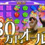 【オールイン】10回転30万円。爆裂スロットの高額ボーナスに全賭けします。【SWEET BONANZA/後編】【オンラインカジノ】