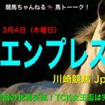 【川崎エンプレス杯】川崎競馬の牝馬交流重賞のエンプレス杯の巻!前回のTCK女王盃馬のマルシュロレーヌと上位4頭が揃い踏み!