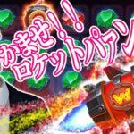 【オンラインカジノ】THUNDERKICKのロケットパンチ系スロット!!高配当をぶち抜けぇぇえええ、、、え?「PLAY🎲AMO」
