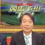 競馬予想TV! #1055 2021年03月06日 LIVE FULL HD