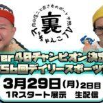 裏どちゃんこTV【Over40チャンピオン決定戦第56回デイリースポーツ賞】3/29(2日目)