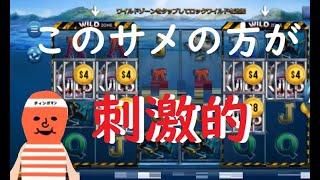 【ロイヤルパンダ】6WILDSHAKはまさに魔境・・・!【オンラインカジノ】