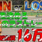 【競馬】WIN or LOSE 総投資16万円 収支を決める運命の一戦!!