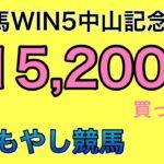 競馬WIN5 中山記念 ¥115,200円買ってみた