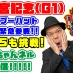【 競馬 】高松宮記念 & WIN5 お兄ちゃんネル 予想 生配信!!【 競馬予想 】
