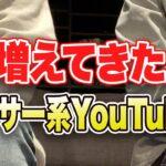 ボートレース・競艇:最近増えてきたボートレーサー系YouTuberについて思うこと【小部屋 #68】