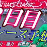 【競艇・ボートレース予想】SG第56回ボートレースクラシック3日目全レースのねらい目・前日予想!!byHIGEZIZI