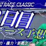 【競艇・ボートレース予想】SG第56回ボートレースクラシック2日目全レースのねらい目・前日予想!!byHIGEZIZI
