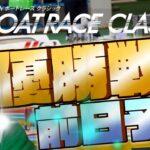 【競艇・ボートレース予想】SG第56回ボートレースクラシック最終日!いよいよ優勝戦だッ!全レース前日予想!!byHIGEZIZI