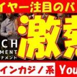 【オンラインcasino / オンラインカジノ】面白過ぎる!スロット、バカラ、ブラックジャック、ルーレットプレイヤーなら注目の3月ベットトーナメント!by エルドアカジノ