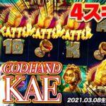 🔥【攻略成功】神の手を持つ者は穴掘りが得意の巻!(前編)【オンラインカジノ】【casino.me kaekae】【Pragmatic Play】