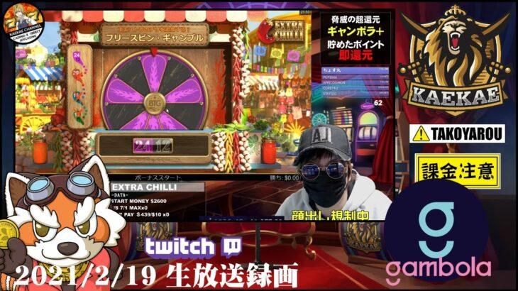 ⚡【gmbola】これがプロカジノ配信者の捲り方の巻き【オンラインカジノ】【kaekae】