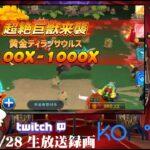⚡【konibet】シューティングカジノが面白いの巻き【オンラインカジノ】【kaekae】