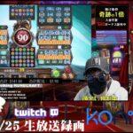 ⚡【konibet】これがプロカジノ配信者の捲り方の巻き【オンラインカジノ】【kaekae】