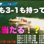【事故】諦めかけたその時トリガミ様が…【競艇・ボートレース】