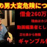 オンラインカジノで借金した男【編集者もぶ紹介】