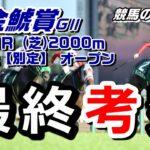 【競馬】金鯱賞 デアリングタクト始動【競馬の専門学校】