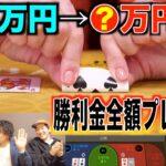 【ギャンブル】30万円を軍資金にオンラインカジノで勝ったお金全てプレゼントします【後編】