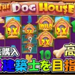 (高配当)一級建築士を目指せ!!【オンラインカジノ】【ライブハウスカジノ】