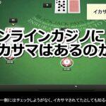 オンラインカジノにイカサマはあるの?イカサマと還元率の話【カジノゲーム攻略ナビ】