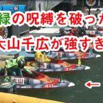(競艇・ボートレース)緑の呪縛を破った大山千広が強すぎた!!