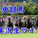 【中央競馬】勝つための競馬実況ライブ
