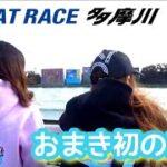 【競艇•ボートレース】ボートレース多摩川遂におまきが初上陸