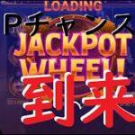 【ロイヤルパンダ】ジャックポットひいたらぁ!!【オンラインカジノ】
