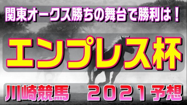 エンプレス杯【川崎競馬2021予想】関東オークス勝ちの舞台で勝利は!