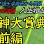 阪神大賞典編 前編 ストマックの日常 競馬 ギャンブル依存症の鳴れの果て
