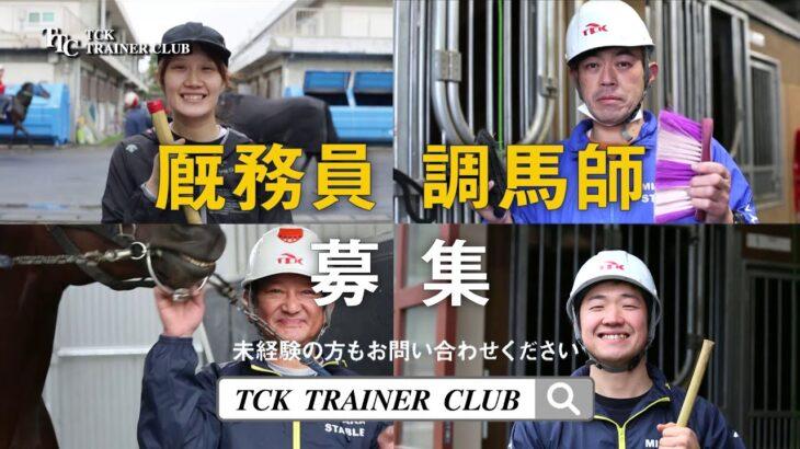 大井競馬場 厩務員・調馬師・馬主 募集中!