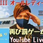 【ボートレース・競艇】大村 GⅢ オールレディース!準優勝戦