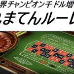 【カジノ】世界チャンピオン千ドル増やすまで帰れません【ルーレット】