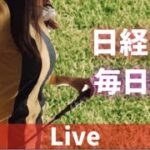 【競馬ライブ配信】日経賞、毎日杯!競馬女子が実況中継!みんなで一緒に楽しもう(^^)/