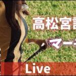 【競馬ライブ配信】馬場よみが激ムず!高松宮記念!みんなの推しメンは?競馬女子が実況中継!みんなで一緒に楽しもう(^^)/