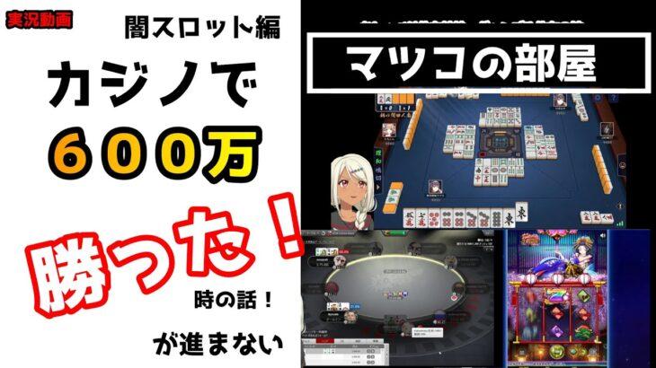 カジノで600万勝った話!続き!【オンラインカジノ・スロット】